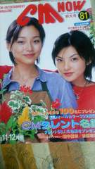 CM NOW◆VOL.81★田中麗奈&本上まなみ/CMタレント名鑑2000