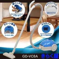 紙パック式 クリーナー GD-VC8A キャニスター型 掃除機