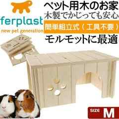ferplastモルモット用ウッドハウスSIN4645木のお家M Fa5119
