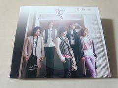 彩冷える-ayabie- CDS「夏物語」(初回生産限定盤C) ●