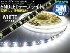 メール便OK!300連球SMDLEDテープライト/白色ホワイト/5m/12V用