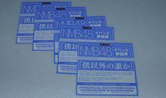 NMB48 僕以外の誰か イベント参加券5枚 全国握手券a