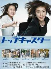 ■DVD『トップキャスター DVD-BOX』天海祐希 玉木宏 松下奈緒