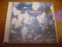 尾崎和行CD 僕達の行方 廃盤