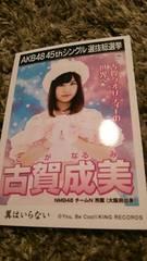 AKB48★翼はいらない【古賀成美】