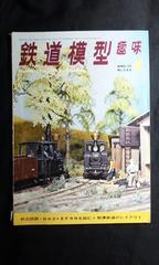 月刊 鉄道模型趣味 1972年4月号