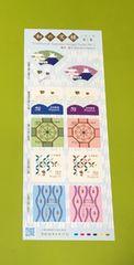 H28. 和の文様シリーズ 第1集★52円切手1シート★シール式★★