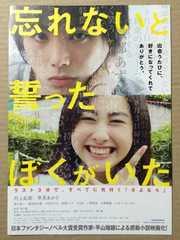 映画「忘れないと誓ったぼくがいた」見開きチラシ10枚 村上虹郎