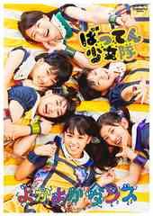 即決 ばってん少女隊 よかよかダンス (+DVD) 見んしゃい盤 新品