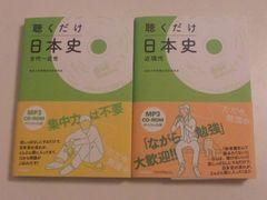 送料無料 聴くだけ日本史 古代〜近現代 全3巻(CDROM付き)