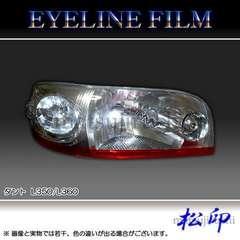 送料無料 松印アイラインフィルム ■ タント L350/L360