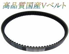 【高品質】新品国産Vベルト マジェスティ125