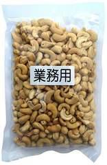 業務用 カシューナッツ 500g