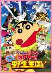 DVD 映画クレヨンしんちゃん オタケベ!カスカベ野生王国