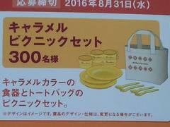 森永製菓/キャラメルピクニックセット当選品