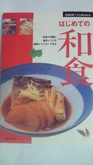 はじめての和食 本☆