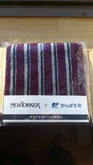 ニューヨーカー×かんぽ生命オリジナルハンドタオル