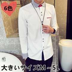 メンズ 長袖 シャツ 大きいサイズ 無地 カジュアルシャツMCS04