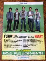 TOKIO★20th Anniversary Live Tour 〜HEART〜 チラシ5枚