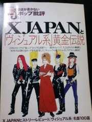 特レア【XJAPAN】黄金伝説・YOSHIKI・hide