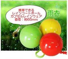 [緑色]携帯レインコート ボール(カプセル)型!簡易 雨カッパ 雨着
