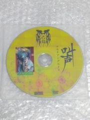 己龍 叫声 九条武政 マルチアングルPV DVD