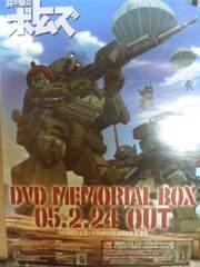 ボトムズ、DVDメモリアルボックスポスター