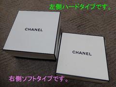 送料無料!美品「Gift Box:ギフト箱」 ハード&ソフトタイプ2個(^^♪