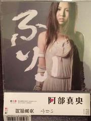 激安!激レア!☆阿部真央/ふりぃ☆期間限定盤/CD+DVD☆超美品!☆