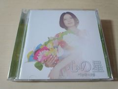 ベッキー♪# CD「心の星」●