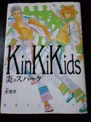 【KinKi Kids】炎のスパーク・堂本光一・剛・キンキキッズ
