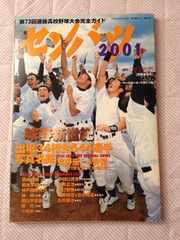 週刊 ベースボール 「センバツ 2001」 高校野球
