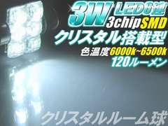 【2個セット】白$3Wハイパワー クリスタルルームランプLED 120ルーメン エスクード エリオ