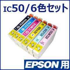 エプソン 互換インク IC50系(IC6CL50) 6色セットx6セット �D