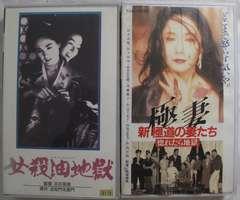 VHSビデオ2巻セット名作映画/極妻::女殺し油地獄中古完動