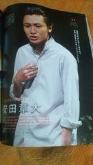 安田章大知念侑季日本映画magazine2014年 Vol46