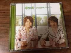 テゴマス キッス〜帰り道のラブソング〜 初回限定盤