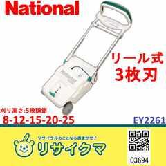 MS694▽ナショナル 芝刈り機 リール式 3枚刃 EY2261