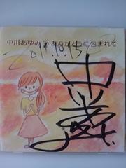 中川あゆみ ありがとうに包まれて 直筆サイン入