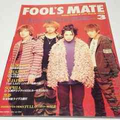 FOOL'S MATE 1998年3月 表紙L'Arc〜en〜Ciel