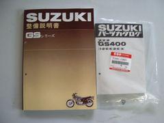 (91S)GS400パーツカタログとサービスマニュアル