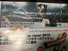 FIFAクラブワールドカップ2016 決勝・3位決定戦 カテゴリー2