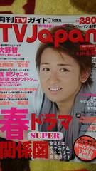 大野智 嵐■TV Japan 2010/4月号)切り抜き3P