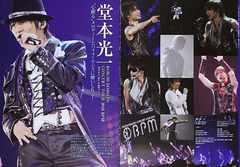 堂本光一★2010.12月号★月刊Songs