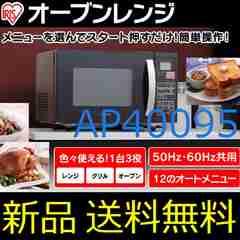 送料無料 新品 16L ブラック 電子オーブンレンジ アイリスオーヤマ
