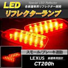 ★LEDリフレクター レクサス CT200h 【LM1】