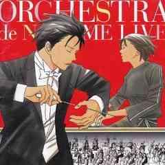 「のだめオーケストラ」LIVE! 2枚組