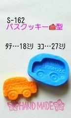 スイーツデコ型◆バスクッキー◆ブルーミックス・レジン・粘土