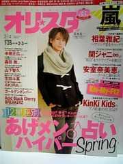 堂本光一オリスタ2013/2/4号