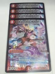 希望の覇王 鬼丸「刀」 P45/Y11 デュエルマスターズ 4枚セット